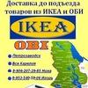 ИКЕА КАРЕЛИЯ ПЕТРОЗАВОДСК - ИКЕА 10 |ДЕСЯТОЧКА|