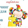 English4.me - английский для детей и родителей