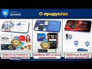 Ценомаркет  Ценолайк  Ценотрек Короткая презентация компании ЦеноБой