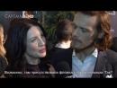 [RUS SUB] Оговорочка по Фрейду. Интервью с Кейт и Сэмом на чайной вечеринке BAFTA-2015