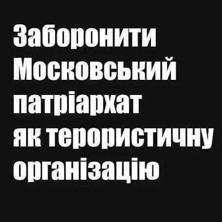 Священники на Житомирщине распространяли среди прихожан российскую пропаганду и отказывались служить молебны за бойцов АТО, - СБУ - Цензор.НЕТ 5613