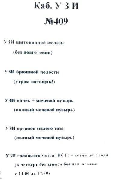 Поликлиника 1 на волжской в иркутске телефон