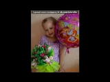 «Моя радость)» под музыку << Айгуль и Айлина Бариева  - Кызым минем поют мама и дочь, классно!. Picrolla