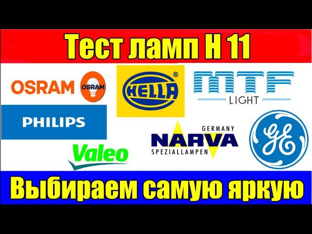 Тест ламп H11 выбираем самую яркую