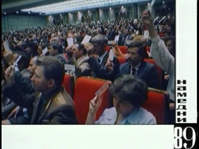 Намедни 1961—2003: Наша Эра 1989 HTB