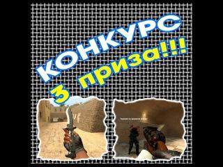 Конкурс от сайта www.infozona-51.ru 3 приза ВАШ ШАНС ПОЛУЧИТЬ МОДЕЛЬ ДАРОМ.