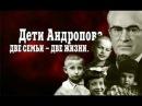 Дети Андропова. Две семьи - две жизни