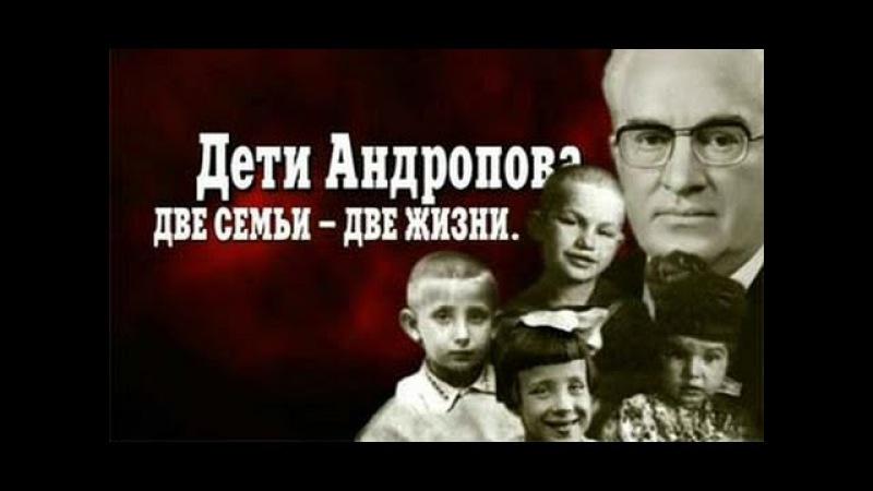 Дети Андропова Две семьи две жизни