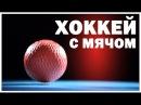 Галилео Хоккей с мячом
