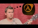 Я не дождусь Half-Life 3 (Гейб Ньюэлл) песнипоиграм