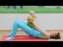 Зарядка для мам и малышей))