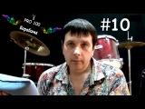 Урок игры на Барабанах #10  Универсальные грувы  Видео школа Pro100 Барабаны