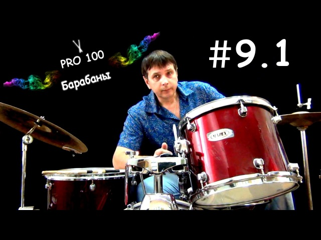 Урок игры на Барабанах 9.1 | Основные парадидлы и аппликатура | Видео школа «Pro100 Барабаны»