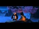 Настоящее Кунг-фу панда