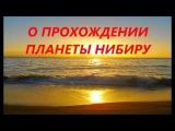 04.02.2016. Эль Мория. О ПРОХОЖДЕНИИ ПЛАНЕТЫ НИБИРУ.
