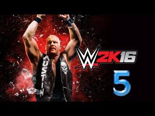 Прохождение WWE 2K16 - 2K SHOWCASE [60 FPS] — Уровень сложности (ЛЕГЕНДА) - Часть 5