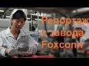Кто, Где и Как делает оригинальные iPhone илиТелерепортаж с завода компании Foxconn