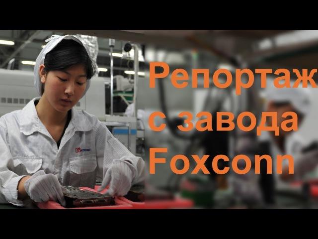 Кто где и как делает оригинальные iPhone или Телерепортаж с завода компании Foxconn
