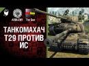 Т29 против ИС - Танкомахач №28 - от ARBUZNY и TheGUN World of Tanks
