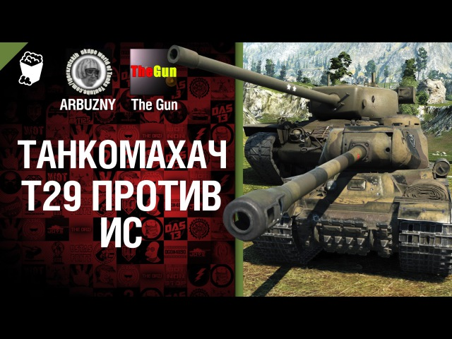 Т29 против ИС Танкомахач №28 от ARBUZNY и TheGUN World of Tanks