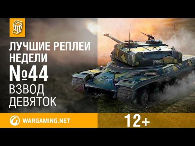 Лучшие Реплеи Недели с Кириллом Орешкиным 44 [World of Tanks]
