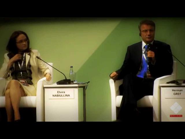 Герман Греф на Петербургском международном экономическом форуме.