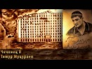 Чеченец Я Тимур Муцураев