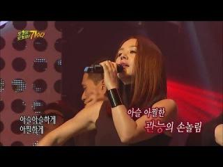 【TVPP】Um Jung Hwa - Invitation, 엄정화 - 남성들 자동기립하게 만드는 그녀의 은밀한 '초대' @ Infi