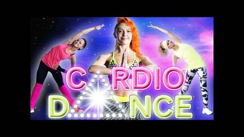 CARDIO DANCE ▲ Танцевальное кардио | Аэробика для похудения дома