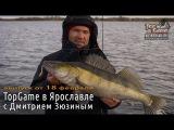 Судаки на крупные приманки с Дмитрием Зюзиным в Ярославле
