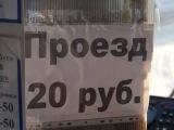 20 рублей - это много или мало? Ответ на этот вопрос искала сегодня наша съемочная группа