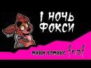 1 ночь Фокси (мини комикс fnaf )