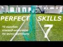 10 ошибок в игре любительских команд по мини-футболу   Тренер-онлайн