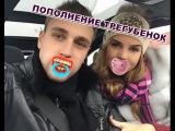 Дом-2 Новости 12 февраля 2016 ,выпуск 4295 (12.02.2016) авторский видеоблог.
