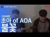 [일소라] 일반인 지수와 준혁이 - 불꽃 (초아) cover кфк