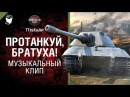 Протанкуй, братуха! - музыкальный клип от Студия ГРЕК и Wartactic Games [World of Tanks]