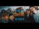 10 мая | ЮДИ джуниор | ТЕАТРО | ПРИГЛАШЕНИЕ