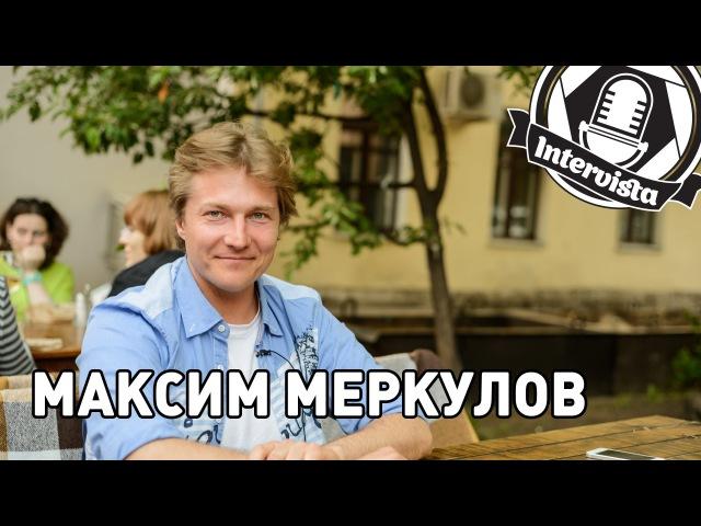Intervista - Максим Меркулов (голос TopGear)