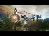 Бастионы России. Выборг