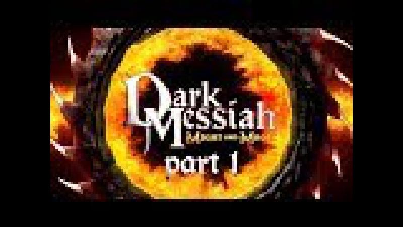 Dark Messiah of Might and Magic (2006). Часть 1. Прохождение от WelovegamesTV / WLGTV!
