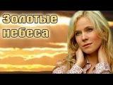 Золотые небеса HD Мелодрама  Кино melodrama Смотреть онлайн