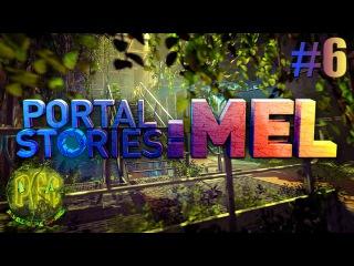 Portal Stories: Mel прохождение - Серия 6 [Отправляемся в логово ГЛАДОС!]