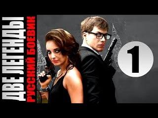Две легенды 1 серия (2014) Боевик фильм кино сериал