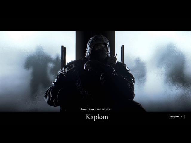 Rainbow 6 Siege ролики всех оперативников