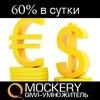 MOCKERY60.RU | 60% ЗА 24 ЧАСА.