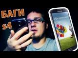 Samsung Galaxy S4 - Баги и глюки найденные Нифедом