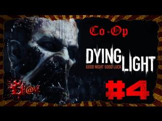Let's Play Dying Light Co Op #4 ► Только пятки сверкали ◄ [ Девичье прохождение ]