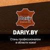 Dariy.by | Магазин Кожи | Кожа в Минске