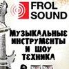 Музыкальный магазин - Frolsound™