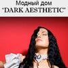 """Модный дом """"D.A"""" - """"Dark Aesthetic"""""""